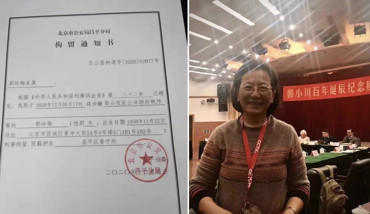 著名詩人郭小川的女兒,原中央新影廠老編導、70多歲的郭嶺梅女士因維權,12月12日被拘留。(網絡截圖)