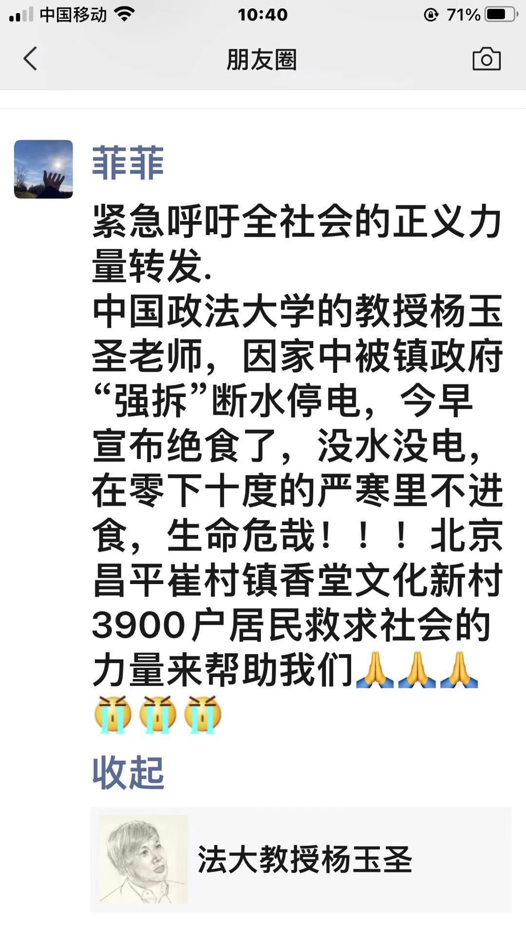 政法大學老教授楊玉聖絕食抗強拆,網上眾人聲援。(網絡截圖)