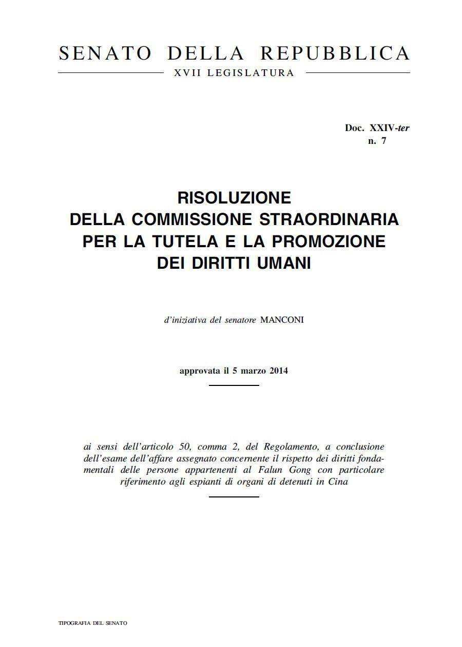意大利參議院決議案原文。(明慧網)