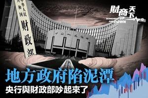 【財商天下】地方政府陷泥潭 大陸央行與財政部隔空爭吵
