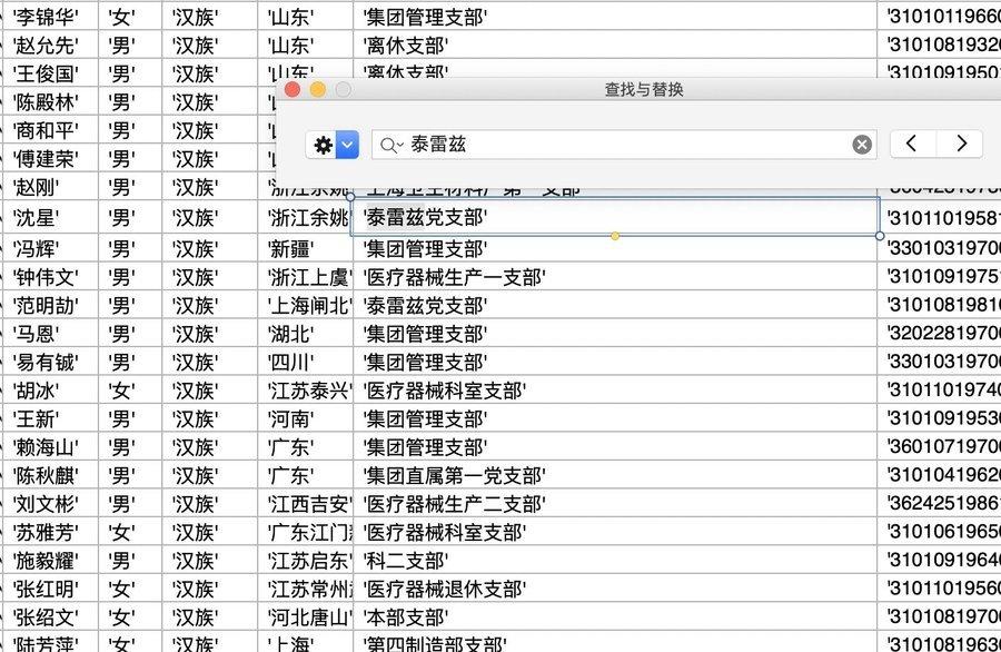 195萬中共黨員名單曝光 警示打擊隱藏的黨徒