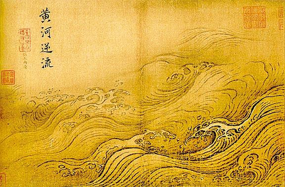 南宋‧馬遠《水圖》之「黃河逆流」(公有領域)