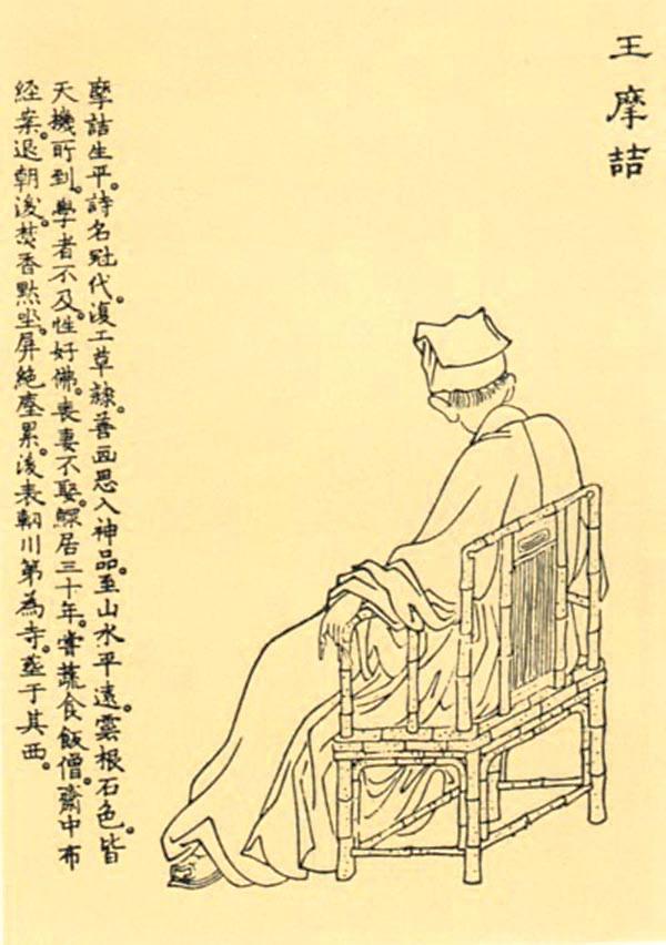 王維,字摩詰,號摩詰居士(公有領域)