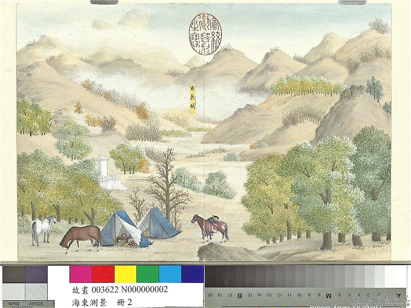 《海東測景‧古長城》(公有領域)