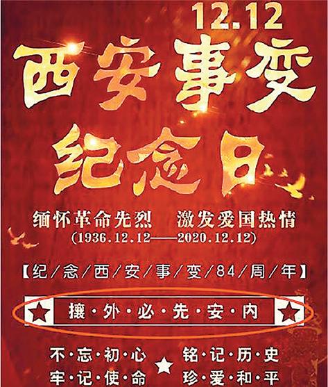 中國聯通山東分公司的西安事變紀念海報上出現「攘外必先安內」的字句。(網頁截圖)