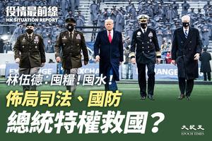【12.16役情最前線】佈局司法、國防 總統特權救國?