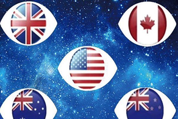 五眼聯盟謀劃反擊中共 專家:未來更多國聯盟