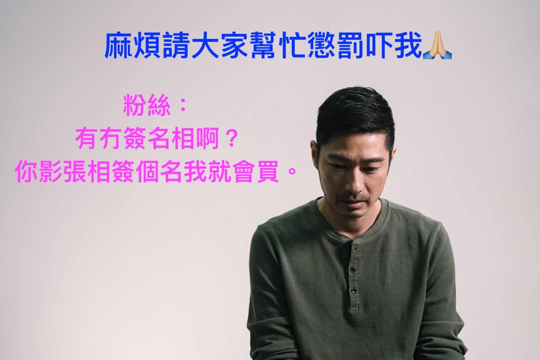 王宗堯請求大家懲罰,粉絲想購買簽名(來源於編輯王宗堯Facebook圖片)