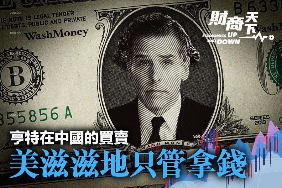 揭秘:亨特拜登在中國的生意版圖