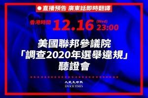 【華府直播】12.16美國聯邦參議院「調查2020年選舉違規」聽證會