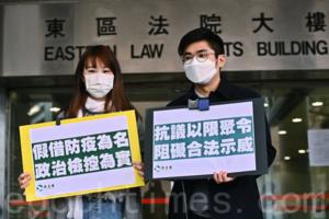中聯辦前反國安法遭控限聚令 民主黨十六人不認罪