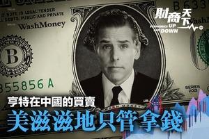 【財商天下】揭秘:亨特拜登在中國的買賣