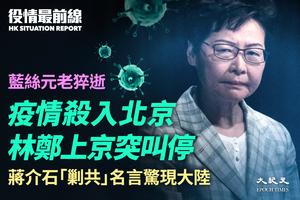 【12.17役情最前線】疫情殺入北京   林鄭上京突叫停