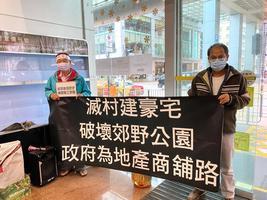 逾6000港民聯署 反對馬鞍山村改劃土地用途