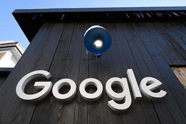 12月16日,美國德薩斯等十個州提起訴訟,指控谷歌違反了反壟斷法。(Fabrice COFFRINI/AFP)