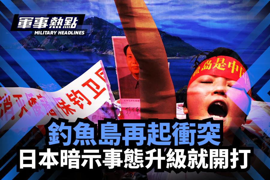 釣魚台再起衝突 日本暗示事態升級就開打