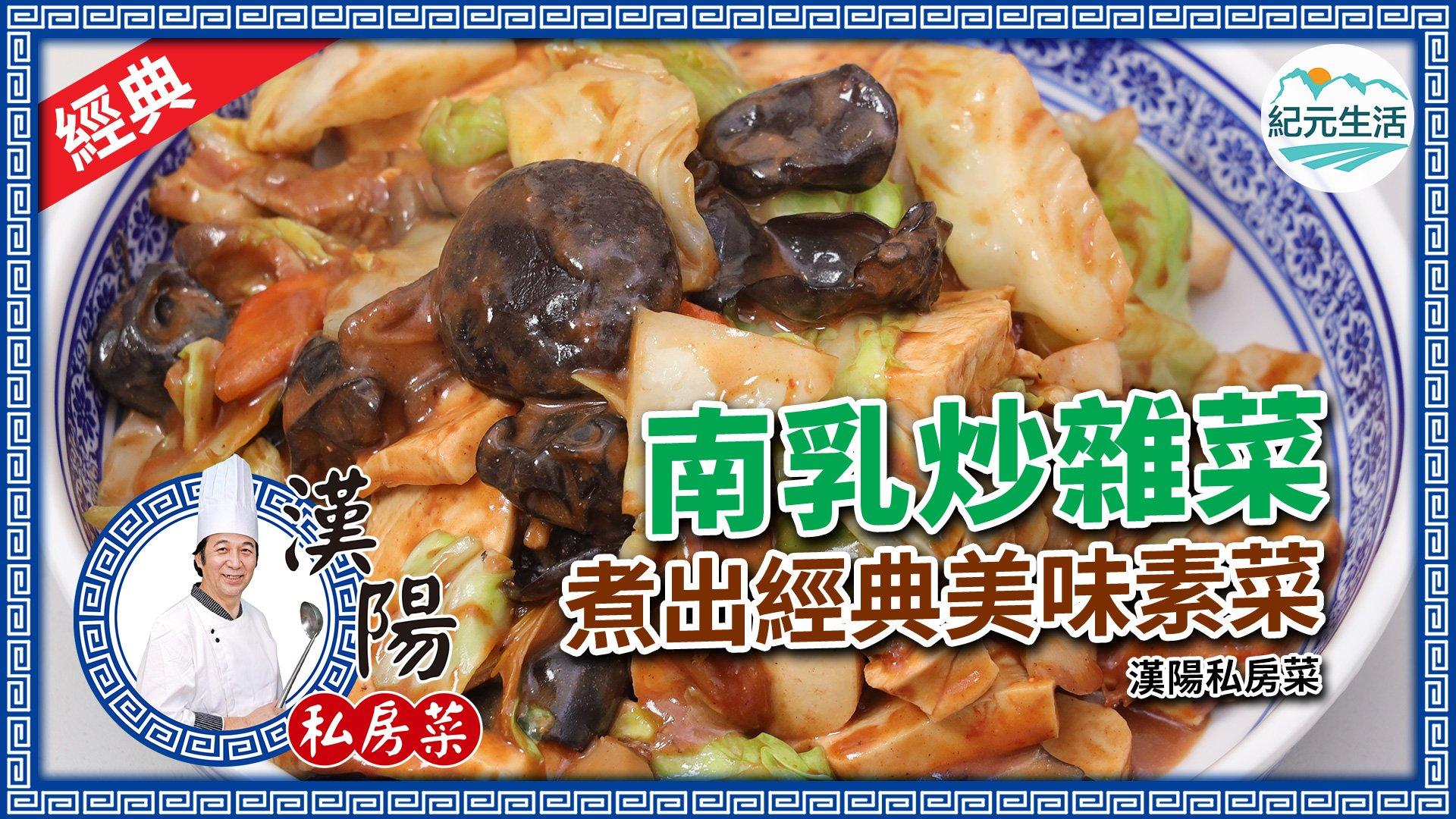 今期漢陽大廚為大家帶來經典美味素菜——南乳炒雜菜!(設計圖片)