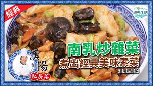 【漢陽私房菜】南乳炒雜菜 煮出經典美味素菜