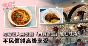 【食遍全港】港島區人氣餐廳「四寶食堂」進駐旺角 平民價錢高級享受