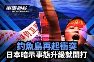 【軍事熱點】釣魚台再起衝突 日本暗示事態升級就開打