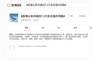 中共稱接回7萬人 網民諷「花天價買機票回國難」