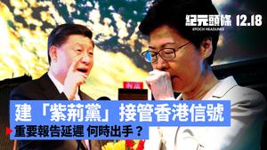 【12.18紀元頭條】建「紫荊黨」接管香港信號