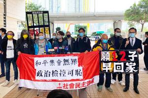 7.1遊行民主派八人被控未經批准集結 不准離港