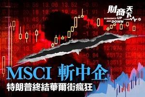 【財商天下】MSCI剔除10中企 特朗普終結華爾街瘋狂