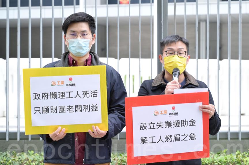 工黨主席郭永健(左)和社民連主席黃浩銘(右)19日在政府總部外抗議,政府「抗疫不公」救市不救人,要求撥款至少300億元設立失業援助金。(Bill/大紀元)