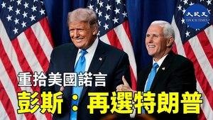 美大選國會戰升溫 特朗普籲否決選舉人團總統提名