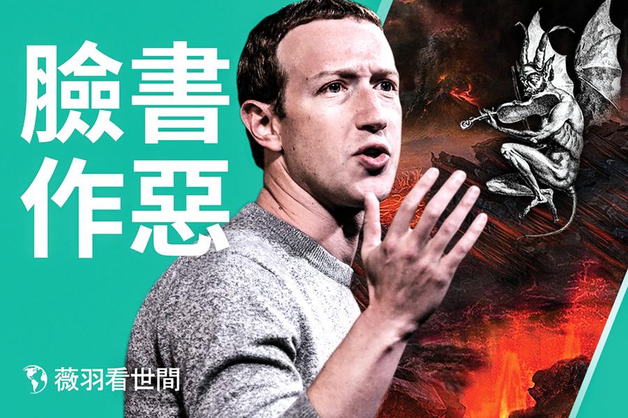 臉書被指控 應驗「非死不可」?