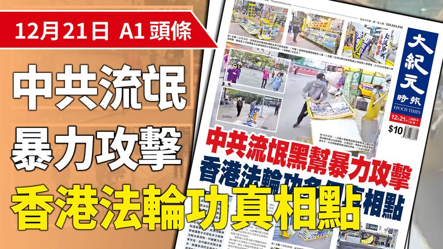 中共流氓黑幫暴力攻擊 香港法輪功多個真相點