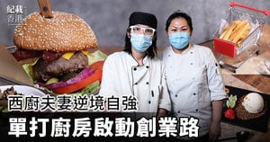 西廚夫妻逆境自強 「單打廚房」啟動創業路