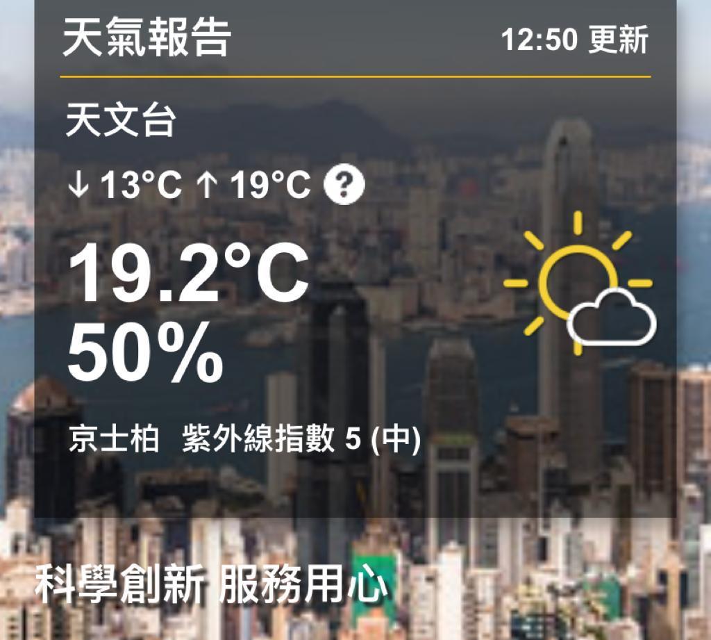 (香港天文台網站截圖)