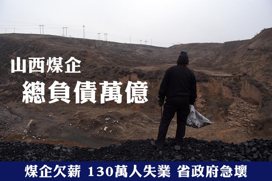 山西煤企發不出薪水,130萬人被迫失去工作。(Getty Images/大紀元合成圖)