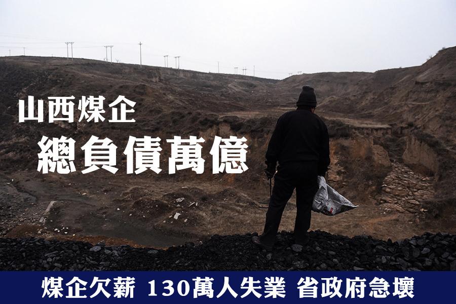 山西煤企總負債萬億 急壞省政府