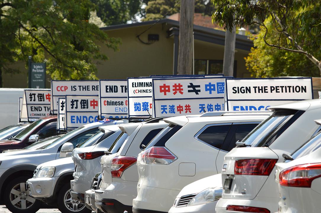 2020年12月20日,墨爾本退黨服務中心再度舉辦「解體中共邪黨」主題汽車遊行,車隊整裝待發。(Bowen Zhang/大紀元)
