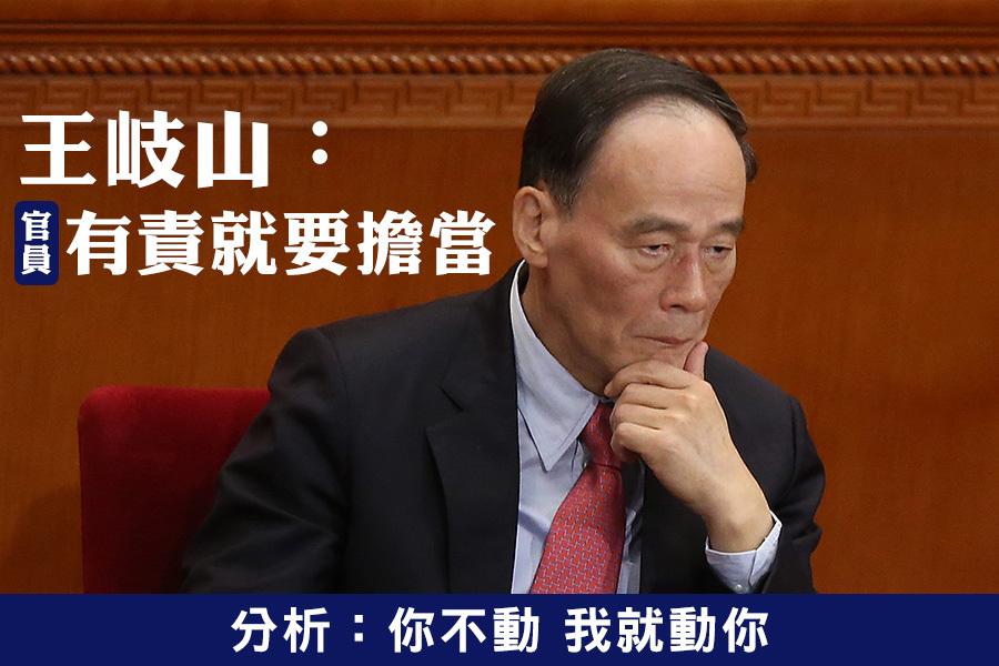 7月19日,王岐山在《人民日報》二版頭條發表署名文章,用了近3200字的篇幅來解讀1900多字的《問責條例》。文章開篇就以「權力就是責任,責任就要擔當」開頭,強調「落實主體責任這個『牛鼻子』」。(Feng Li/Getty Images/大紀元合成圖)