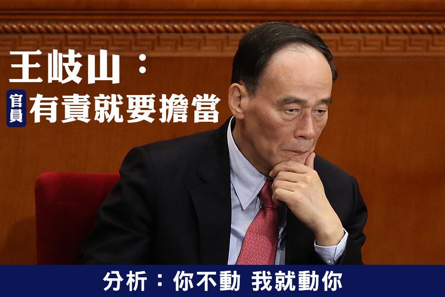 王岐山力防政變 發署名文章要求官員「擔當」