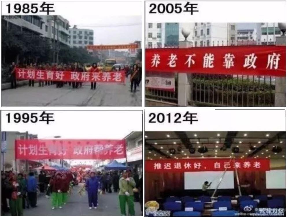 中共推行一胎化的時候欺騙民衆「政府來養老」,三十年后,口號變成了「自己來養老」。(網絡圖片合成圖)