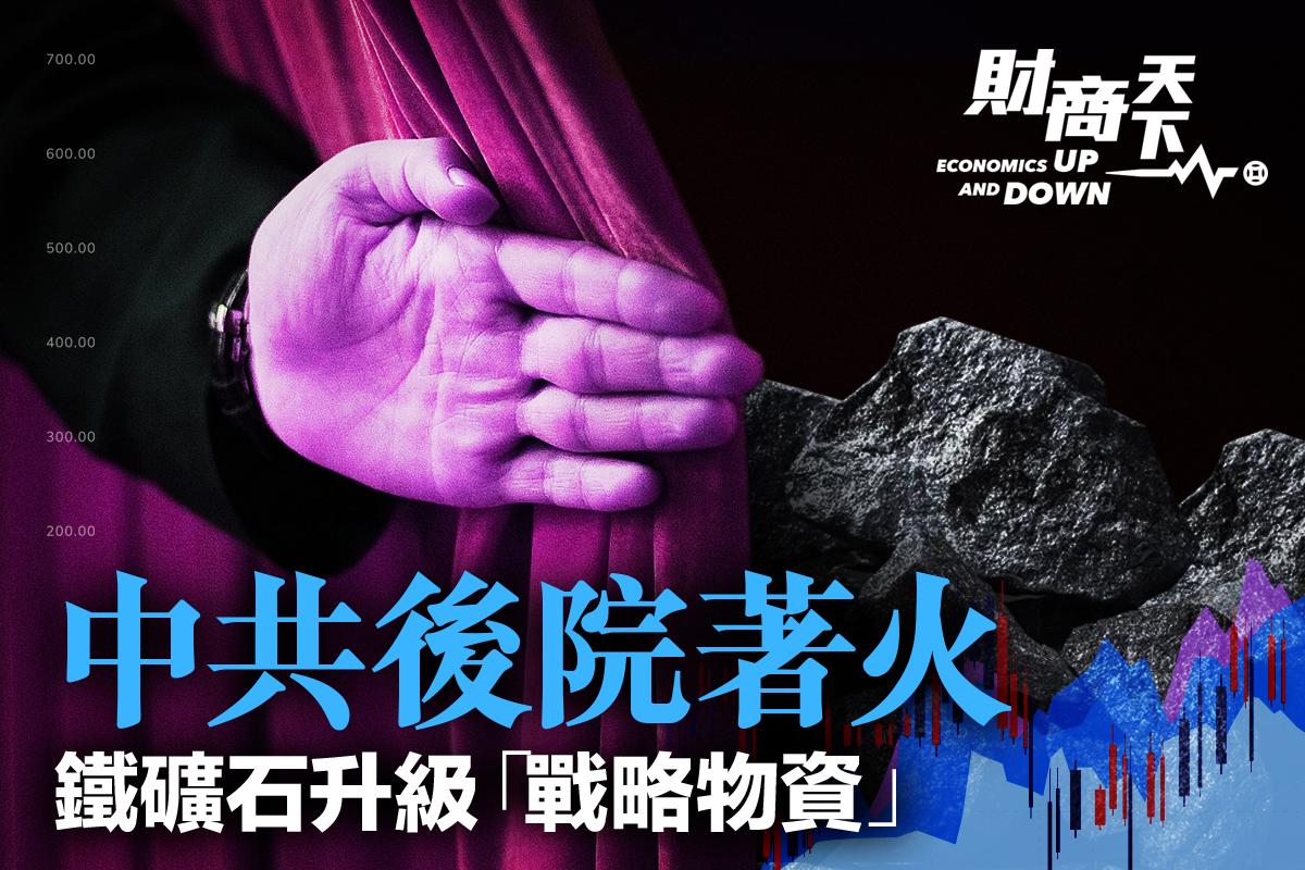 或危及中國經濟命脈,中共提升鐵礦石為「戰略物資」;抵制進口澳洲煤炭,大陸多地停產停工,甚至世界工廠廣東也漆黑一片;湖南進入「戰時狀態」。(大紀元製圖)