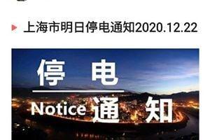 中國北上廣深罕見停電 專家析原因可能驚人