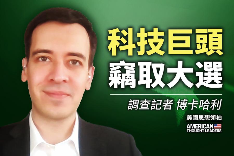 【思想領袖】博卡哈利:科技巨頭竊取大選(上)