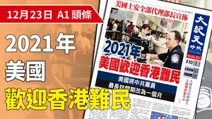 2021年美國歡迎香港難民