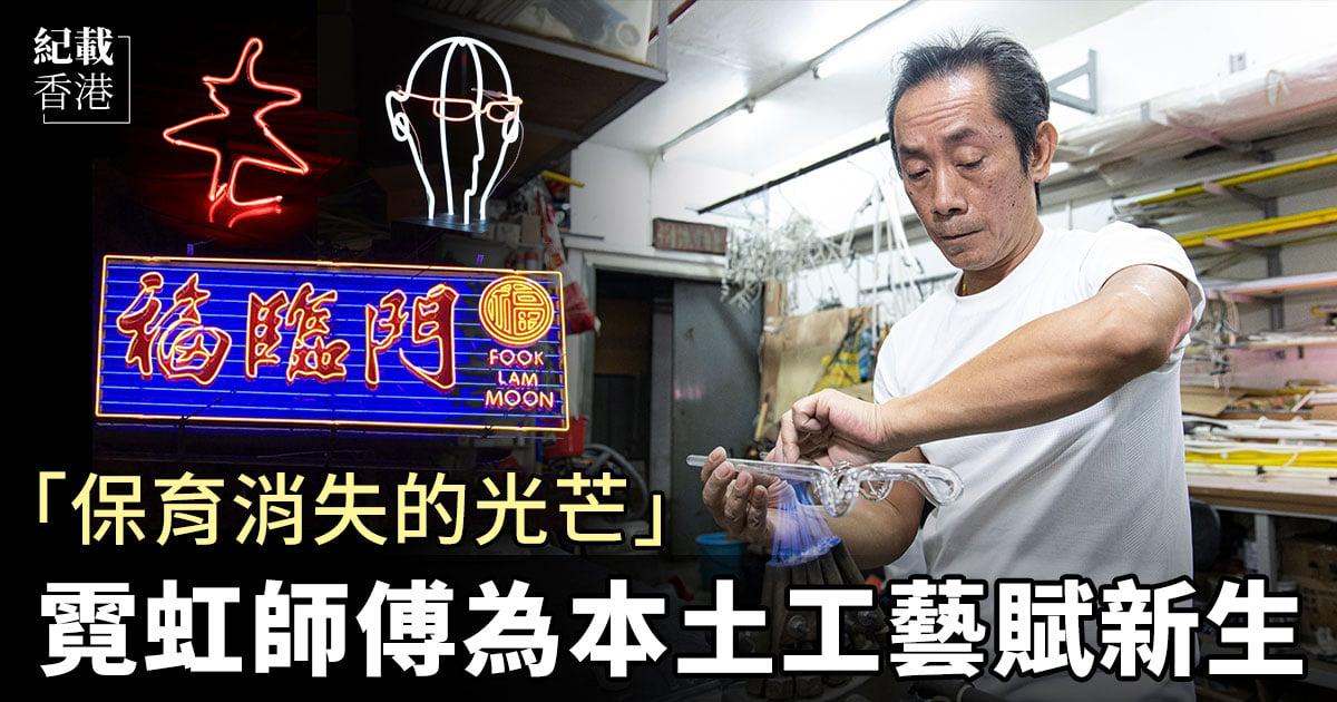 入行三十多年的霓虹燈師傅胡智楷(楷哥),至今仍孜孜不倦地以各種不同的形式做著老本行。(設計圖片)