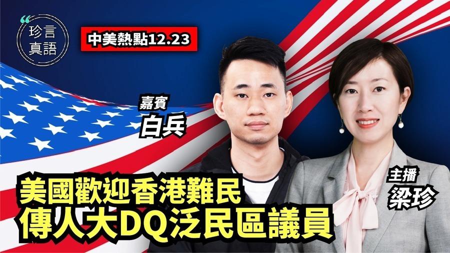 【珍言真語】12.23中美熱點直播