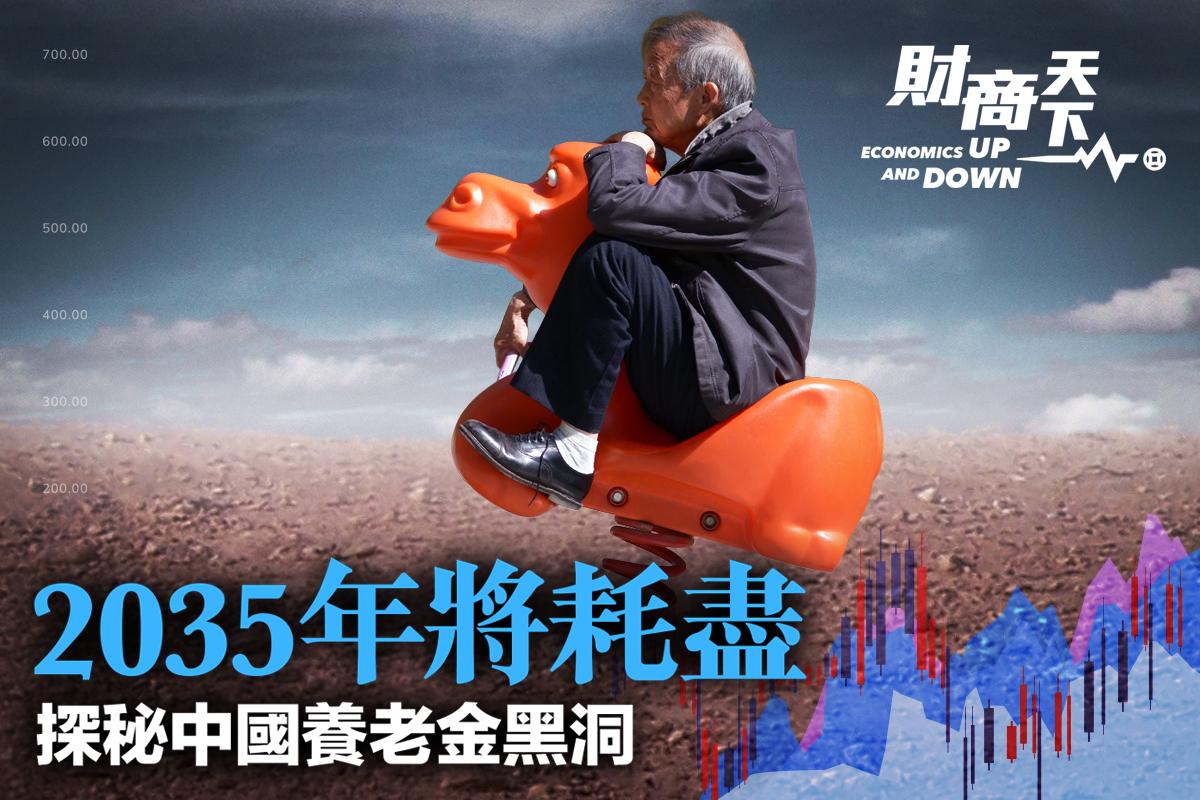 「誰動了我的養老金?」中國民眾的擔憂日趨嚴峻;中共社科院預測,到2035年養老金將被耗盡。面對黑洞,戴相龍出「絕招」;養老金去了哪裡?(大紀元製圖)