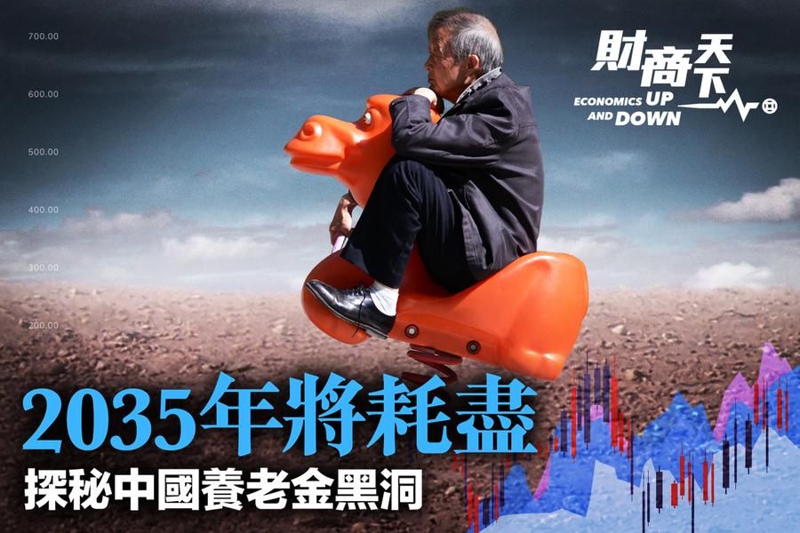 2035年將耗盡 探秘中國養老金黑洞