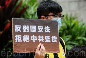 港警濫用「港版國安法」抓人 公正和透明度受質疑