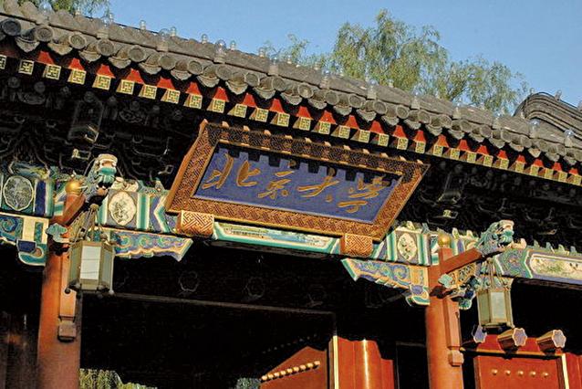 圖為北京大學西側門。(大紀元資料室)